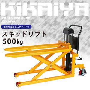 スキッドリフト500kg スクーパー リフトテーブル 油圧式運搬昇降台車 「すご楽」 6ヶ月保証(法人様のみ配送可)|kikaiya