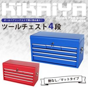 ツールチェスト4段(単色) 艶なし マットタイプ トップチェスト キャビネット 工具箱 kikaiya