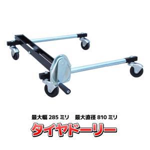 タイヤドーリー タイヤ交換補助リフター 簡単手回し【 送料無料 】|kikaiya