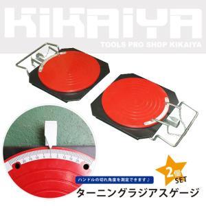 KIKAIYA ターニングラジアスゲージ 2個セット kikaiya