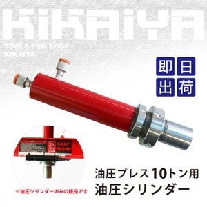 油圧プレス10トン用 油圧シリンダー KIKAIYA|kikaiya