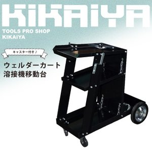 KIKAIYA ウェルダーカート ボンベカート 溶接機移動台 溶接機台|kikaiya