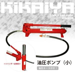 手動式油圧ポンプ(小) 油圧ホース付き KIKAIYA|kikaiya