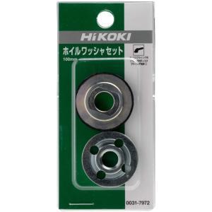 日立工機 100mmディスク用ホイルワッシャセット 0031-7972|kikaiyasan