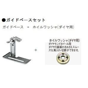 日立工機 100mmディスク用ガイドベースセット(ガイドベース+ホイルワッシャ)0032-5578|kikaiyasan