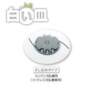 HiKOKI(旧:日立工機) ナイロンコードカッタ『白い皿』(エンジン・コードレス刈払機兼用)0069-8994|kikaiyasan