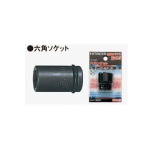 日立工機 六角ソケット(12.7-14mm) 0087-3540|kikaiyasan