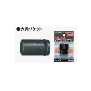 日立工機 六角ソケット(12.7-30mm) 0098-5196|kikaiyasan