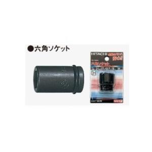 日立工機 六角ソケット(9.5-10mm) 0099-6126|kikaiyasan