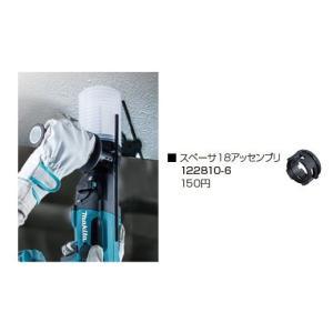 マキタ スペーサ18アッセンブリ(HR163/165D用) 122810-6|kikaiyasan