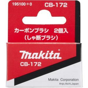 【メール便・レターパック選択可】マキタ カーボンブラシCB-172(2個1組) 195100-0|kikaiyasan