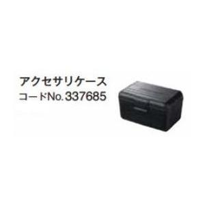 日立工機 マルチツール用アクセサリーケース 337685|kikaiyasan