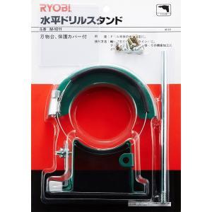 RYOBI(リョービ) 水平ドリルスタンド(M-1011) 461011|kikaiyasan