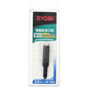 RYOBI(リョービ) 電動彫刻刀用9mm丸刃(M-1309) DC-501用 4901309 kikaiyasan