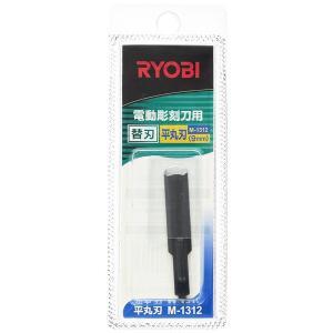 RYOBI(リョービ) 電動彫刻刀用9mm平丸刃(M-1312) DC-501用 4901312 kikaiyasan