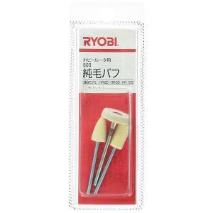 RYOBI(リョービ) ホビールータ用800純毛バフ(MHR-26/HR100他用) 4901806 kikaiyasan