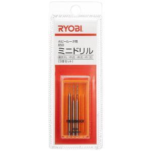 RYOBI(リョービ) ホビールータ用850ミニドリル(H.S.ドリル) MHR-26/HR100他用 4901809 kikaiyasan