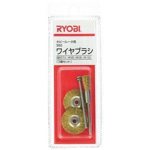 RYOBI(リョービ) ホビールータ用960ワイヤブラシ(真鍮ワイヤブラシ) MHR-26/HR100他用 4901811 kikaiyasan