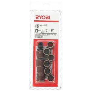 RYOBI(リョービ) ホビールータ用980ロールペーパー(#120ペーパー) HR100/20/30用 4901812 kikaiyasan