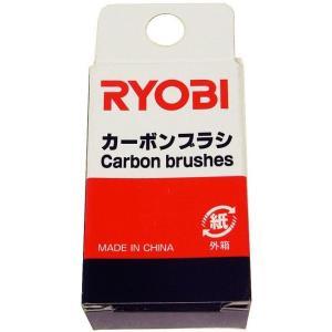 【メール便可】RYOBI(リョービ) カーボンブラシ608GI 6541907 kikaiyasan
