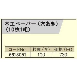 【メール便可】RYOBI(リョービ) サンダ用木工ペーパー(穴あき/10枚1組) 6613051|kikaiyasan