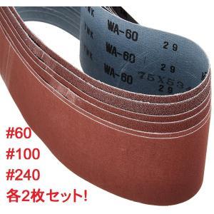 RYOBI(リョービ) ベルトサンダ用エンドレスベルトセット(BE-3210/B-7076用)粒度#60・100・240各2枚|kikaiyasan