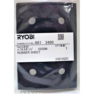 【メール便可】RYOBI(リョービ) サンダ用マジック式パット(S-555M/550M/5000用) 6613490|kikaiyasan