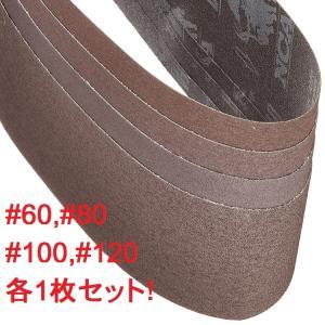 RYOBI(リョービ) ベルトディスクサンダ用エンドレスベルトセット(BDS-1010/1000・B-4000T用・非鉄金属用)粒度#60・80・100・120各1枚|kikaiyasan