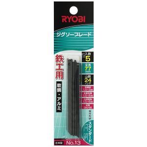 RYOBI(リョービ) ジグソー刃(鉄工用オービタル付ジグソーに)No.13 6640717