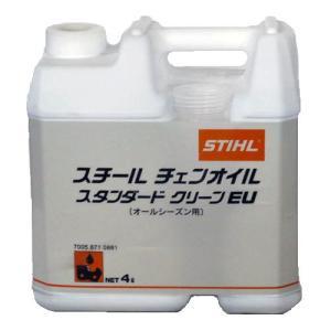 STIHL スチールチェーンオイル スタンダードクリーンEU(4L)|kikaiyasan