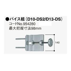 日立工機 ドリルスタンド用バイス組 954280|kikaiyasan