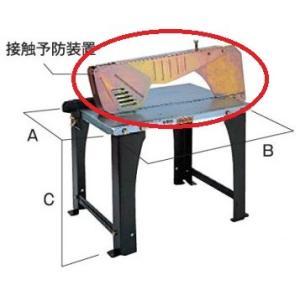 日立工機 丸のこベンチスタンド用接触予防装置 957378|kikaiyasan