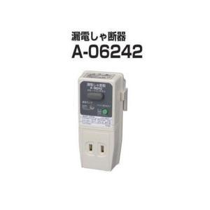 マキタ 漏電しゃ断器 A-06242|kikaiyasan