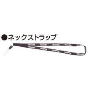 マキタ 受光器用ネックストラップ A-48066|kikaiyasan