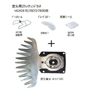 マキタ 芝生用2ウェイチェンジセット(刃物セット)MUH261D/262D/263Dから芝生バリカンへ A-53833set|kikaiyasan