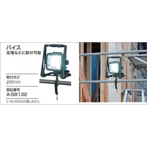 マキタ 充電式スタンドライト用バイス(ML805用)  A-58132 kikaiyasan