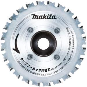 マキタ チップソーカッター(SC250D用)替刃 A-61248|kikaiyasan