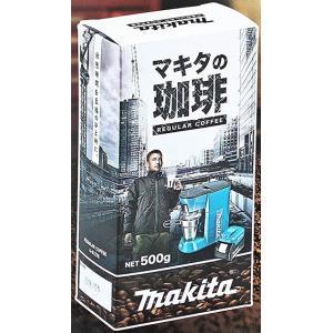 マキタ マキタの珈琲(500g) A-61276|kikaiyasan