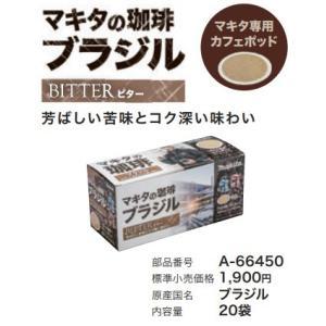 マキタ マキタの珈琲(ブラジル/BITTERビター) A-66450|kikaiyasan