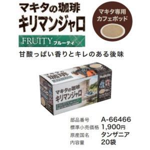 マキタ マキタの珈琲(キリマンジャロ/FRUITYフルーティ) A-66466|kikaiyasan