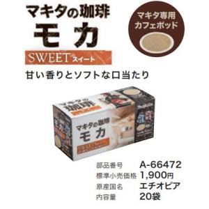 マキタ マキタの珈琲(モカ/SWEETスイート) A-66472|kikaiyasan