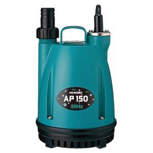 日立工機 水中ポンプ AP150|kikaiyasan