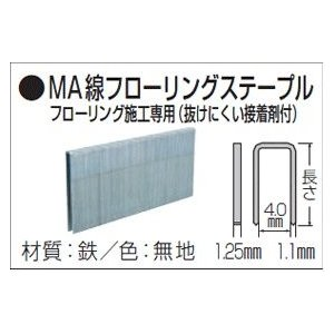 マキタ 38mmMA線フローリングステープル(438MAF)(AT450HA用) F-81563|kikaiyasan