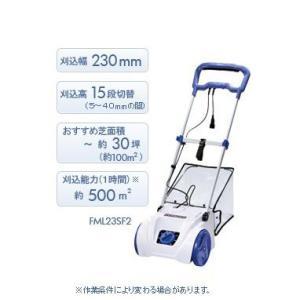 日立工機 230mm芝刈機(リール式3枚刃) FML23SF2|kikaiyasan