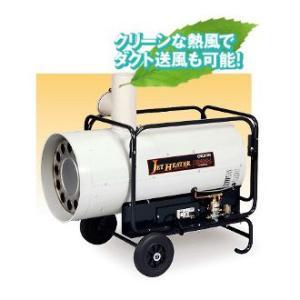 オリオン機械 ジェットヒーターHS HS290-L(50Hz/60Hz)  JET FURNACE (熱交換式)|kikaiyasan
