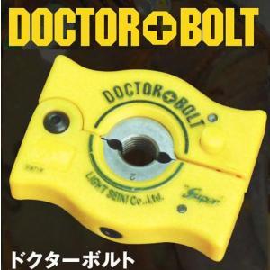 ライト精機 DOCTOR + BOLT(ドクターボルト)(12×1.75)LDB-11|kikaiyasan