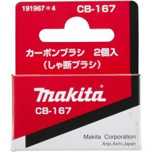 【メール便可】マキタ カーボンブラシCB-167(2個1組) 191967-4 kikaiyasan