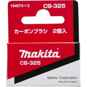 【メール便可】マキタ カーボンブラシ CB-325(2個1組) 194074-2 kikaiyasan