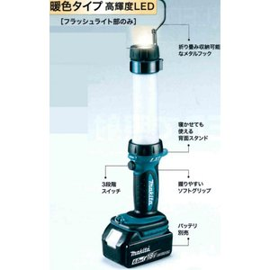 マキタ 充電式LEDワークライト(バッテリ・充電器別売) ML806Y|kikaiyasan