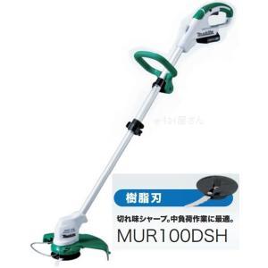マキタ 10.8V充電式草刈機(樹脂刃) MUR100DSH|kikaiyasan
